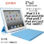 ipad еле╨б╝ 2017newiPad A1822 ┬ш5└д┬хббе╣е▐б╝е╚е▒б╝е╣бб╝ъ─в╖┐  екб╝е╚е╣еъб╝е╫бббб╝шдъ│░д╖▓─╟╜д╩е╣е▒еые╚еєе▒б╝е╣╔╒ air mini 2,3,4 iPad 2,3,4 ┴ў╬┴╠╡╬┴бб