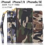 iPhone 7 7plus 迷彩 6S 5s se  ケース カバー 手帳型 迷彩柄アイフォン7 アイフォン6 耐衝撃 ストラップ 紙札入れ カード入れスマホケース 送料無料