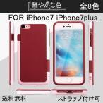 ショッピングiphone ストラップ iPhone7 iPhone7plus ケース カバー ストラップ シリコン カード入れ 落下防止 彩り 透気性 放熱良好 ポイント2倍 人気 最新商品 送料無料