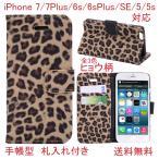 ショッピングヒョウ柄 iPhone7 ケース iPhone7 Plus ケース 手帳型カバー PUレザー ヒョウ柄 豹柄 カード入れ 札入れ 送料無料