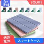 ipad カバー  スマートケース 磁気スタンド 手帳型  オートスリープ 裏カバーシリコン ipad air1 air2 mini 2,3,4 iPad 2,3,4 iPad pro 9.7インチ 送料無料