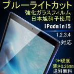 iPad mini ガラスフィルム ブルーライトカット強化ガラスフィルム 日本製素材iPad mini1,2,3 iPad mini4 アイパット ミニ ポイント2倍 送料無料 ブルー