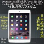 ipad �������饹�ե���� pro10.5 ipad2,3,4 ipadair ipadair2 2018new iPad 2017��5���� �б� �������Ǻ� ����9H���饦��ɥ��å��ù����ݥ����2�ܡ�����̵��