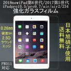 ipad強化ガラスフィルム 第5世代 pro10.5 送料無料