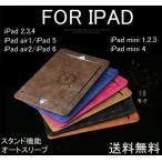 ipad カバー/ケース  手帳型  高品質レザー  オートスリープ  mini 1,2,3,4 iPad 2,3,4 iPad air1/air2 pro9.7インチ 安定スタンド ハンドベルト 送料無料