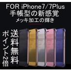 iphone 7/7p 6/6s  ケース カバー 手帳型 ファッション 女子 レディス  ミラー 鏡付き メッキ加工 mirror おすすめ おしゃれ 人気  送料無料