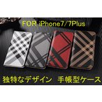 iPhone7 ケース カバー iPhone7Plus 手帳型 高品質PUレザー 上品風 綺麗 おしゃれ スタンド機能 カード入れ 札入れ ポイント2倍 送料無料