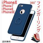 IPHONE7 ケース カバー iPhone7plus バンカーリング フィンガーリング スマートリング カバー 落下防止 おしゃれ シンプル ポケモンgo 送料無料