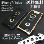 iPhone7 ケース カバー シリコン iPhone7Plus iPhone6s 6sPlus 貼り付け式リング付き バンカーリング   落下防止 おしゃれ  耐衝撃  送料無料