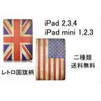 ショッピングiPad ipad ケース カバー mini1,2,3,4ipad2,3,4 プレゼント レトロ 国旗柄 アメリカ イギリス  360度回転 手帳型 レザーゴムバンド 送料無料