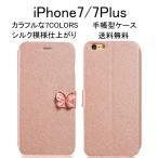 iPhone7 iPhone7Plus ケース 手帳型 手帳 横  カバー アイフォン7 アイフォン7プラス ブランド カード入れ 蝶々 シルク 送料無料