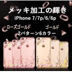 iPhone7 7Plus iPhone6s 6sPlus 女子 ケース 花 可愛い メッキ加工 落下防止 おしゃれ TPU ギフト 送料無料