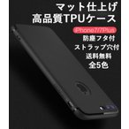 iPhone7 iPhone7Plus  ケース カバー 防塵フタ ストラップ穴付 アイフォン7 アイフォン7プラス 耐衝撃 落下防止 カバー スマホケース 送料無料