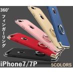 iPhone 7 7Plus ケース カバー バンカーリング ストラップ穴付 スマートリング  落下防止 おしゃれ シンプル スタンド ポケモンgo 送料無料