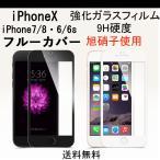 iPhone 7 iPhone 7plus フルーカバーガラスフィルム iphone6s 6Splus 日本製素材強化ガラスフィルム 全面 全面保護フィルム フルーカバー  送料無料