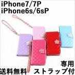 iphone7 ケース 手帳 iphone7 plus カバー 手帳型 専用ストラップ付 iPhone6 6s Plusキルティング カメリア 花飾り 横開き カード収納 写真入れ 送料無料