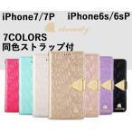ショッピングiphone ストラップ iphone7 ケース 手帳 iphone7 7plus カバー 手帳型 同色ストラップ付 iPhone6 6s Plus 横開き カード収納  スタンド 送料無料 ポイント2倍