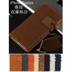 ショッピングiphone ストラップ iphone7 ケース 手帳 iphone7 7plus カバー 手帳型 ストラップ穴付 iPhone6 6s Plus 横開き カード収納 スタンド 送料無料 ポイント2倍