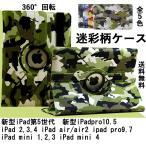 ipad カバー ケース 迷彩柄 360°回転 手帳型 レザー ゴムバンド  オートスリープ mini 1,2,3,4 iPad 2,3,4 iPad pro 9.7インチ スタンド 送料無料