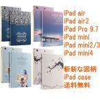 ipad カバー ケース ipad mini  iPad ai1 air2 iPad pro 9.7インチ  スマートケース 可愛い おしゃれ 手帳型  レザー  オートスリープ スタンド 送料無料