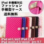 アウトレット iPad ケース iPad mini123 4 iPad air air2 pro9....