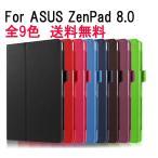 ASUS ZenPad 8.0 Z380C ケース ASUS ZenPad8.0 Z380KL