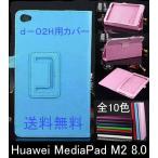 Huawei MediaPad M2 8.0 ケース 手帳型 dtab Compact d-02H カバー MediaPad M2 8.0 カバー ケース 手帳型 レザー スタンド ポイント2倍 送料無料