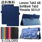 Lenovo TAB2 8.0 SoftBankレノボ タブ2 8.0インチタブレット手帳型 スタンド 軽量 レザーケース 保護カバー 横開き 送料無料