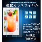 Lenovo TAB2 8.0 レノボ Y!mobile 501LV ガラスフィルム
