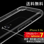 iPhone7 ケース カバー 透明 クリア 落下防止