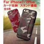 iPhone ケース iPhone8 iPhone7 7plus カバー迷彩柄 アイフォン7 ス 耐衝撃 スタンド機能 紙札入れ カード入れ ケース 送料無料