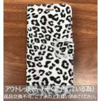 ショッピングヒョウ柄 アウトレット品 iPhone7/7Plus iPhone6s/6sPlus iPhoneSE/5/5s 手帳型カバー PUレザー ヒョウ柄 豹柄 カード入れ 札入れ 送料無料