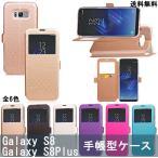 Galaxy S8 ケース Galaxy S8+ カバー S8Plus ギャラクシー 手帳型 窓付き 横開き スマホケース SC-02J SCV36 SC-03J SCV35 送料無料