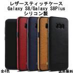 ショッピングgalaxy s8 ケース Galaxy S8 Galaxy S9 ケース Galaxy S8+ S8+カバー S8Plus S9Plusギャラクシー シリコン製 落下防止 バックケース スマホケース  送料無料