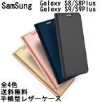 ショッピングgalaxy s8 ケース Galaxy S9 S8 ケース Galaxy s8 plus S9+ S9Plus 手帳型 レザー 軽量 衝撃吸収 カバー カード収納 サムスン Samsung ギャラクシー スタンド機能 送料無料