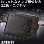 ショッピングサイフ 財布 サイフさいふ 財布メンズ 二つ折り 人気 カードケース 短財布  合成革 小銭入れ 写真入れ サイフ さいふ   折財布  送料無料