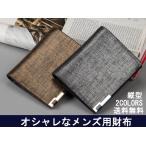 財布 サイフさいふ 財布メンズ 二つ折り 縦型 人気 短財布  サイフ さいふ PUレザー  折財布 ギフト プレゼント 送料無料