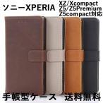Xperia XZ Xcompact Z5 Z5premium Z5compact手帳型 ケース docomo SO-01J SO-02J SO-01H SO-02H SO-03H手帳型 レザーケース カバー エクスペリアxz 送料無料