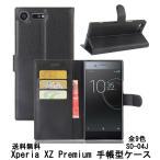 ショッピングPREMIUM Xperia XZ Premium ケース  SO-04J 手帳型 カバー XZ Premium レザーケース エクスペリア XZ プレミアム スタンド カード収納 送料無料