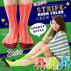 【ゆうパケ送料無料】メッシュストライプネオンカラークルーソックス[23-25cm]【全3色】メッシュ素材 ショートソックス 靴下【レディース】