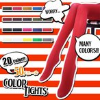 カラータイツ 50デニール M-L 日本製 タイツ 全20色 衣装 舞台 コスプレ ホワイト アイボリー 白タイツ メール便送料無料