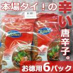 RAITIP CHILI タイの唐辛子ブランド最大手ライチップの唐辛子 お徳用100g×6袋セット