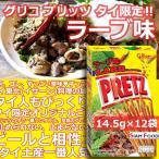 [14.5g×12袋] PRETZ Larb プリッツ タイ限定 ラーブ味 12袋入り