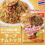 [タイの味の素!] RosDEE Menu Northestern Thai Style