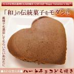 バレンタイン 義理 ハート チョコ どら焼き 5袋入り  ゴディバのチョコリキュールを贅沢に使用した大人の和チョコ