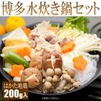 水炊き 鍋 セット 送料無料  3〜4人前用 博多