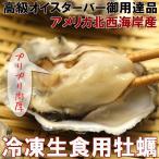 生食用牡蠣1粒 ハーフシェル加工 アメリカ北西海岸産