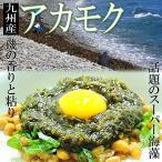 九州産 アカモク ギバサ 1.5kg