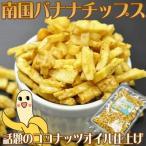 バナナチップス ココナッツオイル 仕上げ 送料無料  185g メール便