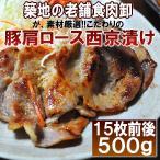 肩肋排 - 豚肉 肩ロース 西京漬 送料無料 約500g 同一配送先2個購入でもう1個プレゼント